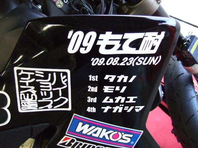 2009_08230030.JPG