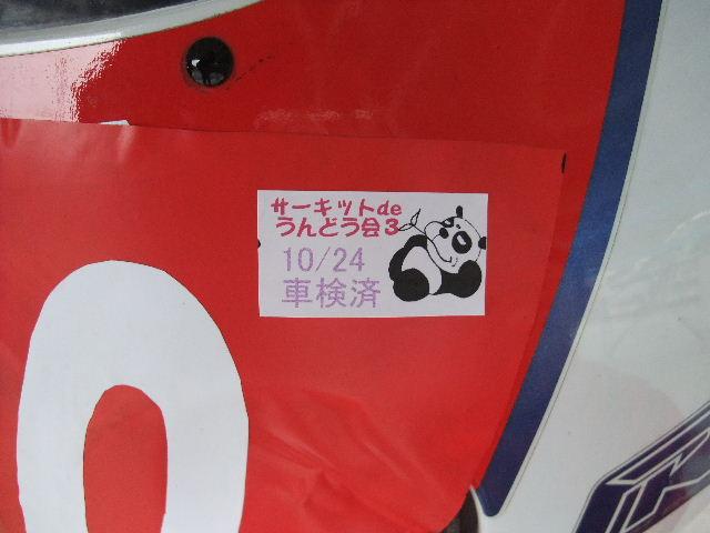 2009_10240009.JPG