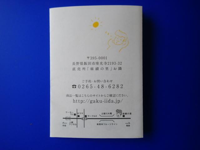 P5058915.JPG