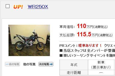 WR-X.JPG